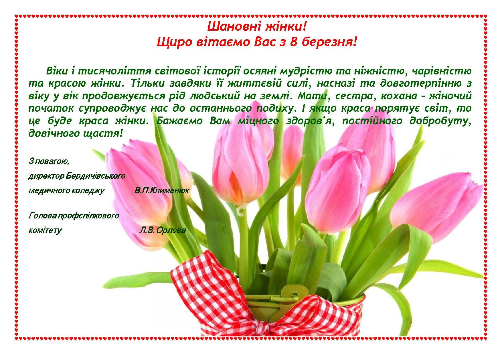Привітання до 8-го березня