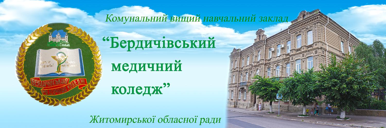 Бердичівський медичний коледж